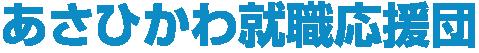 旭川人事情報ネットワーク